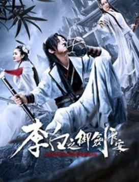 李白之御剑长安海报