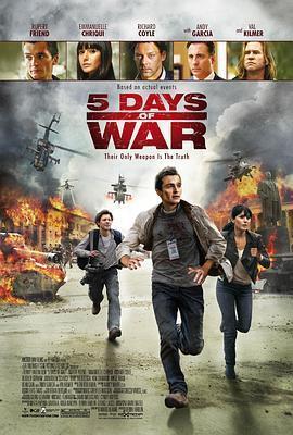 五日战争 电影海报