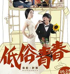 低俗青春 电影海报