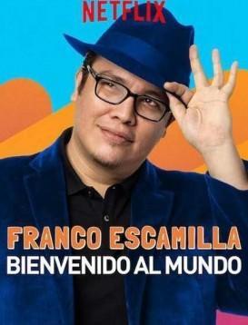 法兰柯·艾斯卡米拉:欢迎来到这世界