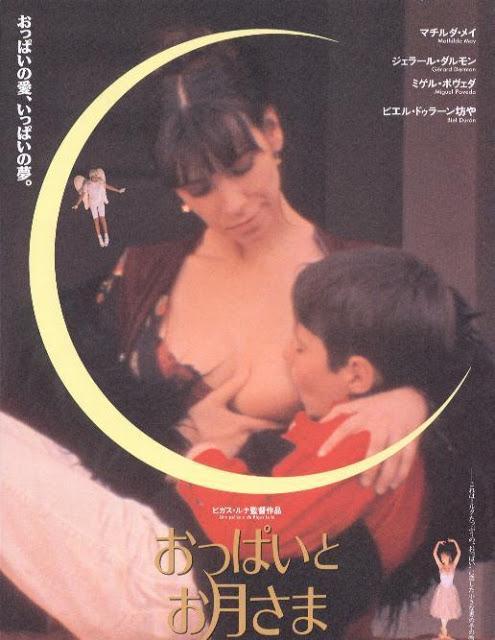 乳房与月亮 电影海报