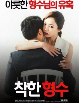 善良的嫂子1-3全集韩国电影海报