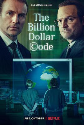 亿万图谋海报