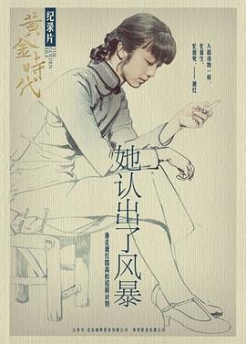 她认出了风暴:萧红和她的黄金时代海报