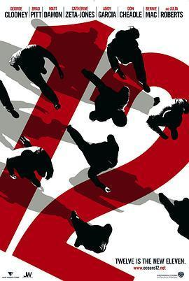 十二罗汉 电影海报
