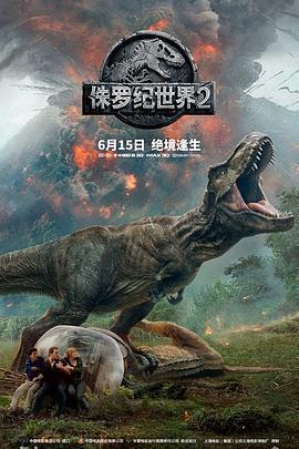 侏罗纪世界2 电影海报
