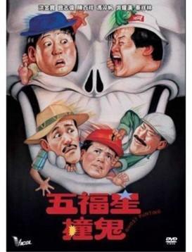 五福星撞鬼海报