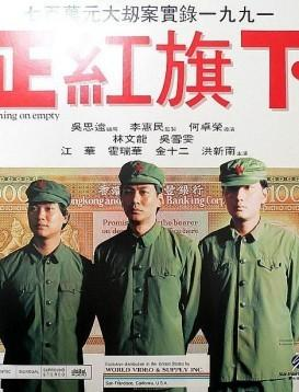 正红旗下:七百万元大劫案实录海报