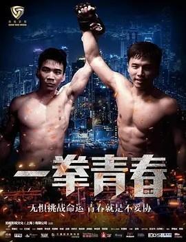 一拳青春海报