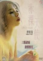 赤裸天使海报
