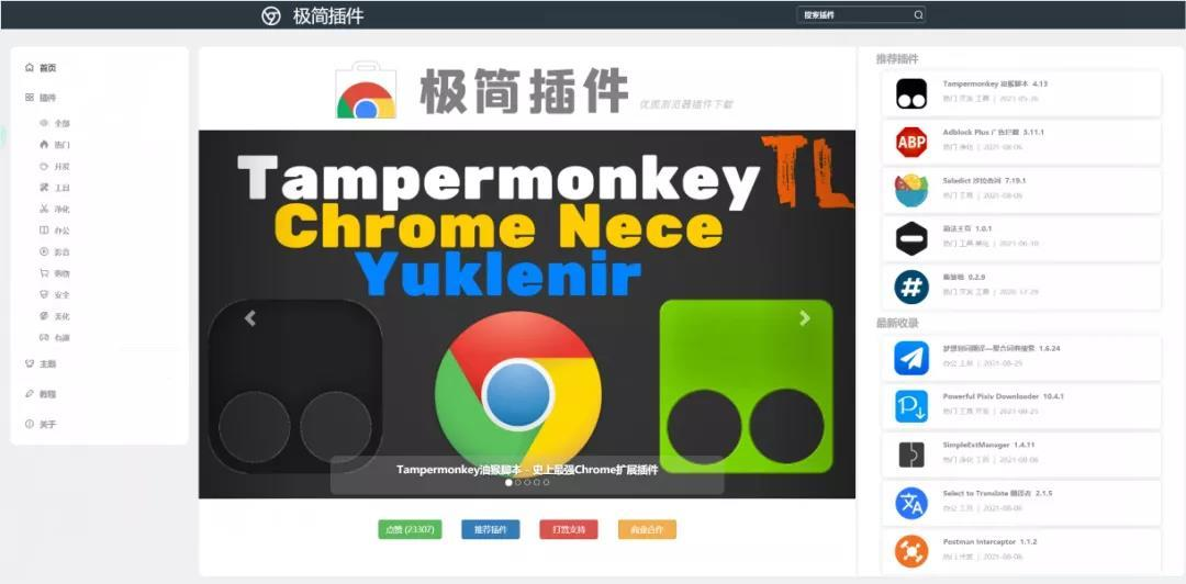 615ac8892ab3f51d91c552df 聚集了大量Chrome内核的插件的网站