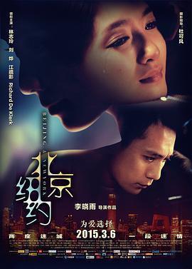 北京纽约 电影海报