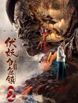 伏妖白鱼镇2 电影海报