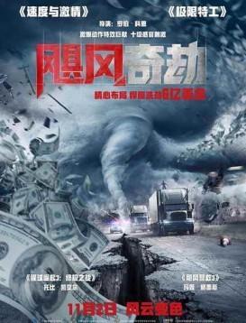 飓风奇劫  电影海报