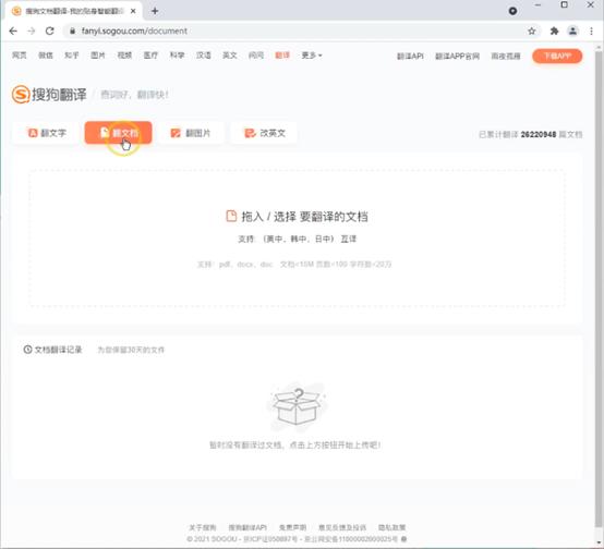 60bd9186844ef46bb2ecff57 两个免费的文献翻译网站
