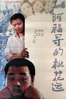 阿福哥的桃花运海报