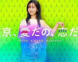东京,爱啦,恋啦海报
