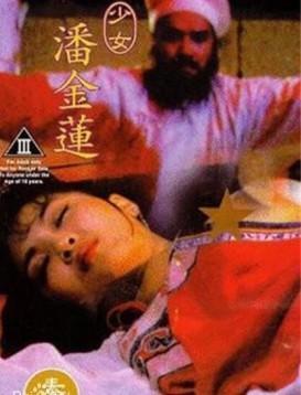 少女潘金莲(香港)海报