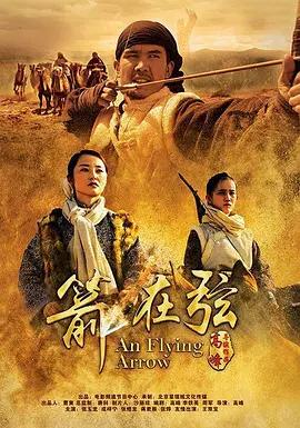 骆驼客2:箭在弦海报