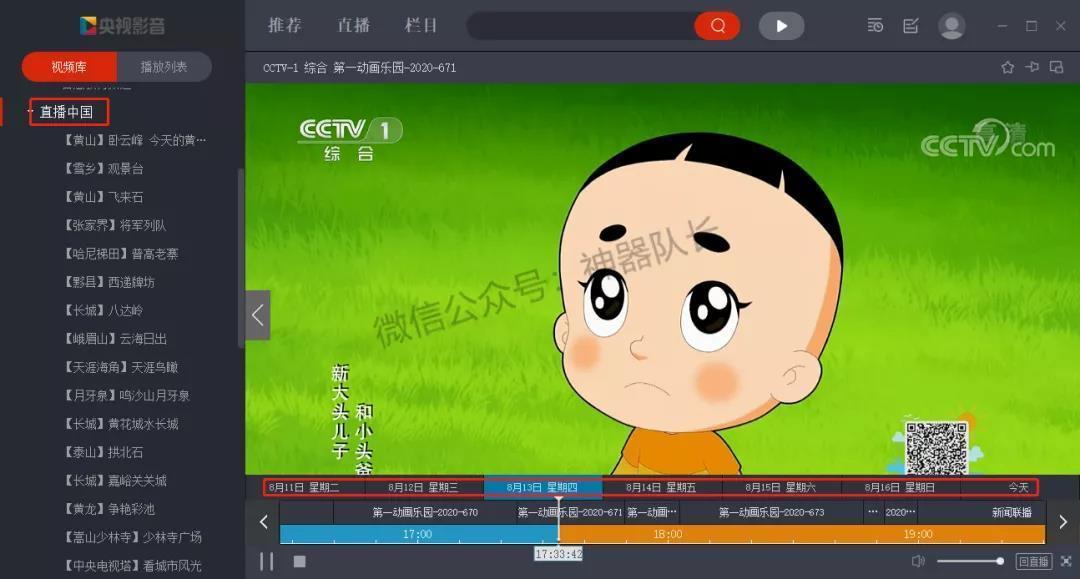 60e7b0065132923bf80f6738 支持电脑、安卓和IOS,可以通过网络收看中央电视台及全国几十套地方电视台央视官方客户端--央视影音