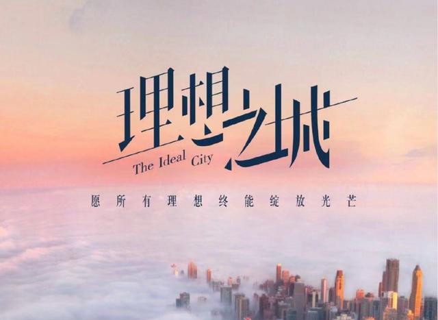 理想之城百度云BD1024p/1080p/Mp4」免费观看完整版