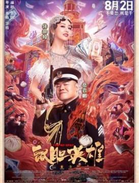 鼠胆英雄海报