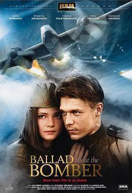 轰炸机之歌海报