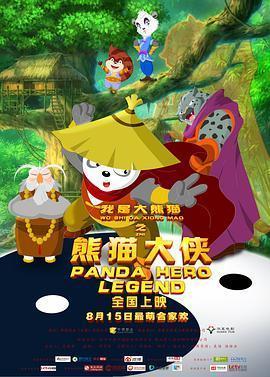 我是大熊猫之熊猫大侠海报