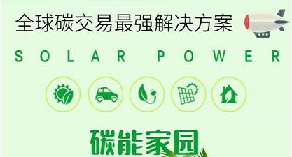 碳能家园:注册认证一天领2个碳能币,价值2USDT