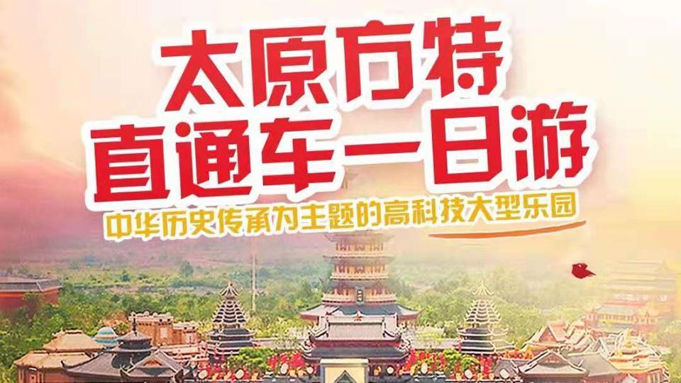 【跟团—太原起止】太原方特东方神画一日游 (中童票)238元