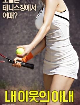 我邻居的老婆海报