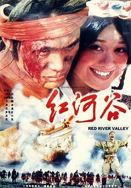 红河谷 电影海报
