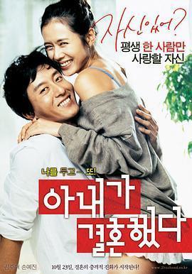 妻子结婚了 电影海报