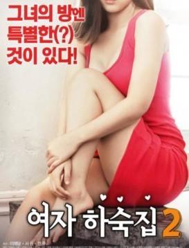 女生宿舍2 电影海报