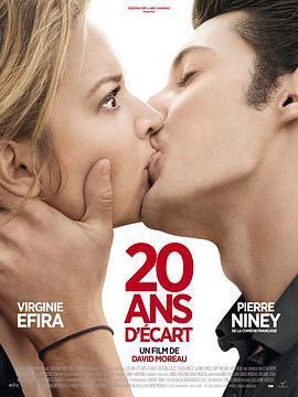 20岁的差距 电影海报