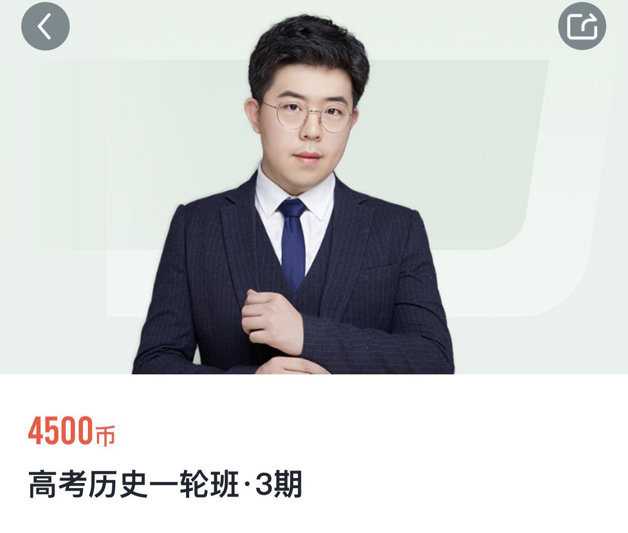 2022张志浩高考历史网课全年班(更新中)