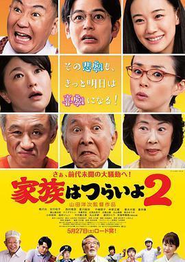 家族之苦2 电影海报