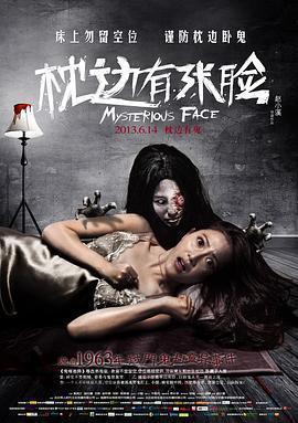 枕边有张脸 电影海报