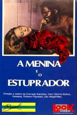 女孩与强奸者海报