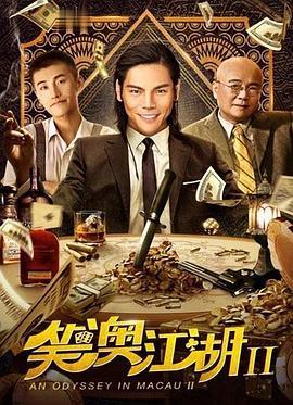 笑澳江湖2海报