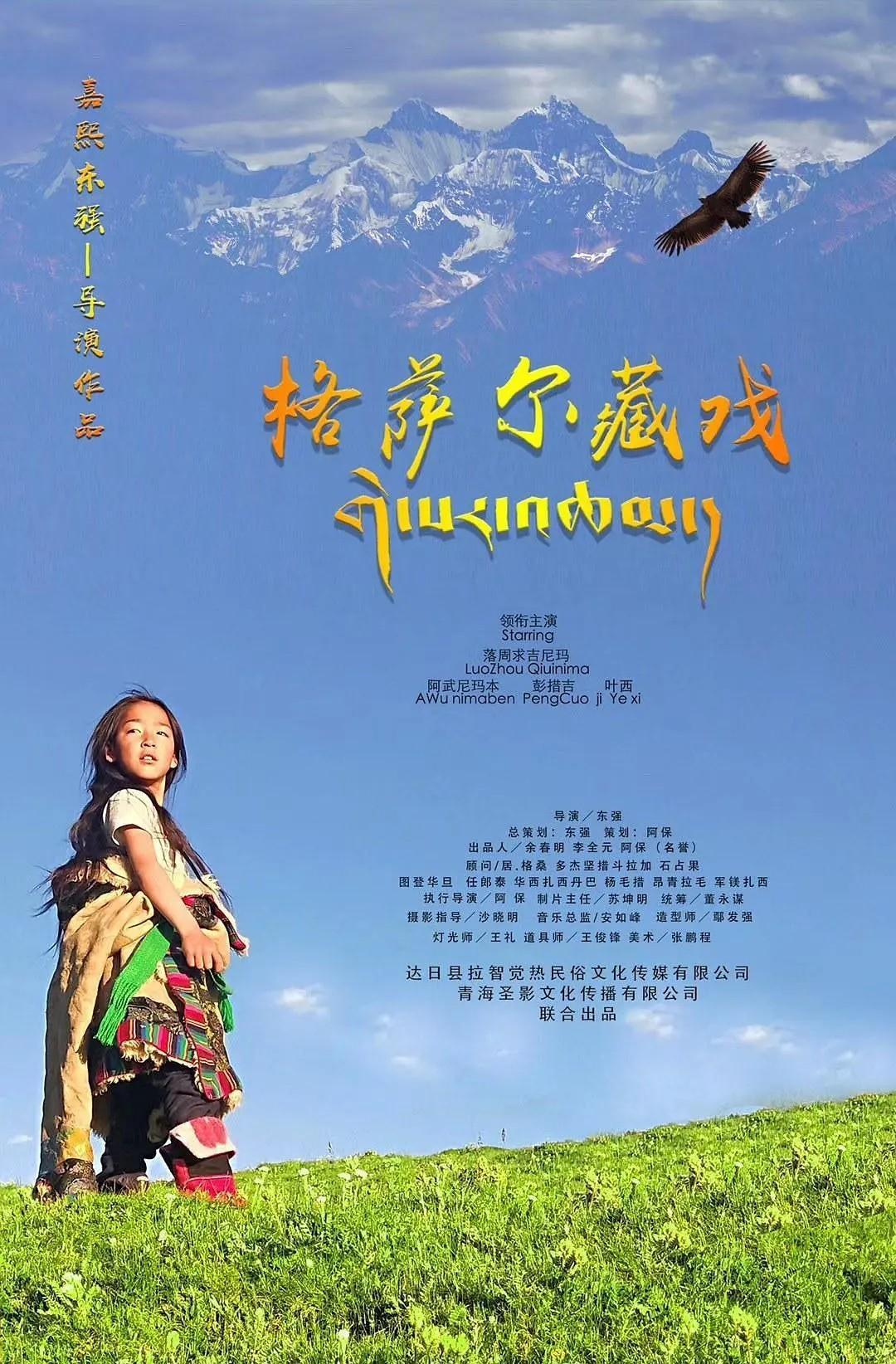 格萨尔藏戏海报