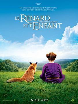 狐狸与我 电影海报