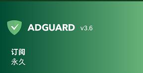 610e3b155132923bf847df15 全网公认的世界上最高级的广告拦截工具--AdGuard