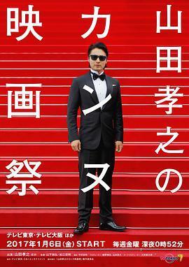 山田孝之的戛纳电影节海报