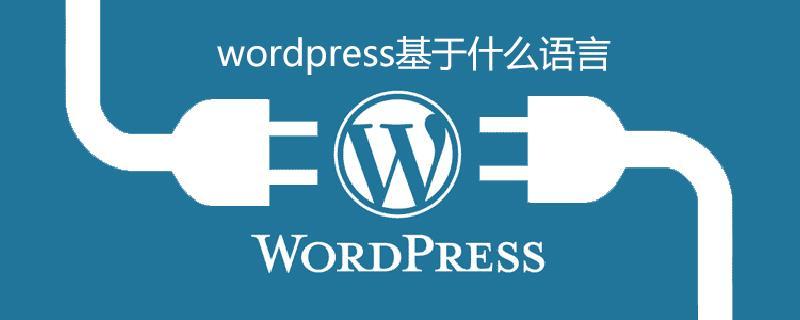 WordPress程序使用的什么语言?