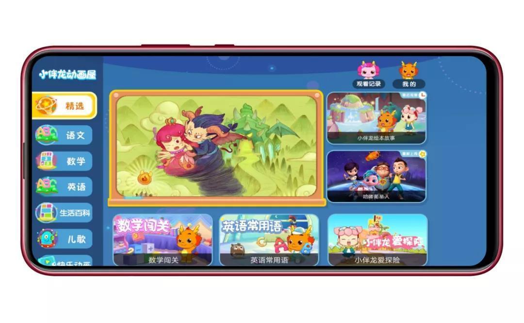 6109f9785132923bf848f3f9 专为0-8岁儿童打造的早教学习软件--小伴龙早教