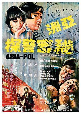 亚洲秘密警察