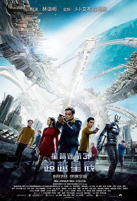 星际迷航3:超越星辰 电影海报
