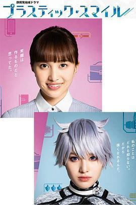 塑料与微笑/静冈発地域海报
