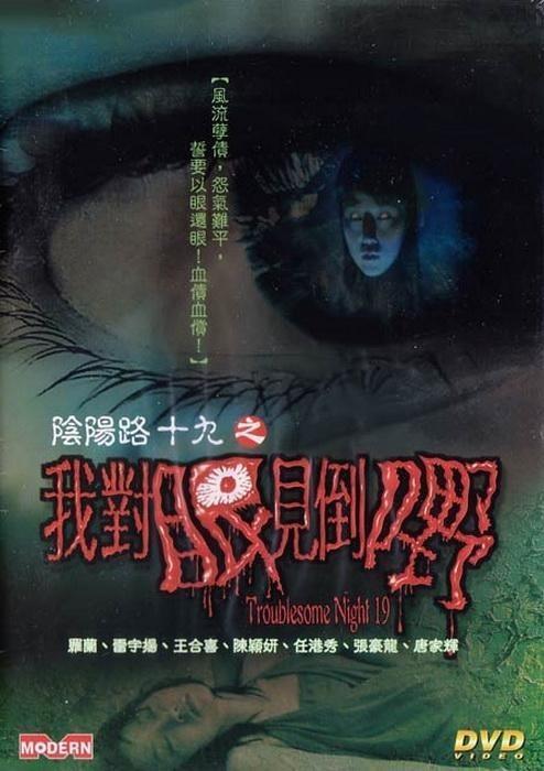 阴阳路19:我对眼见到嘢海报